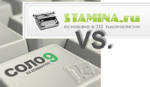 Клавиатурные тренажеры Соло и Стамина