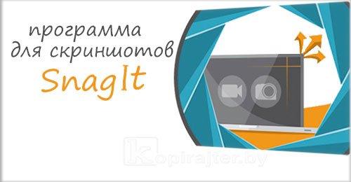 Snagit - программа для скриншотов