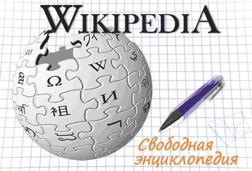 онлайн энциклопедия Википедия