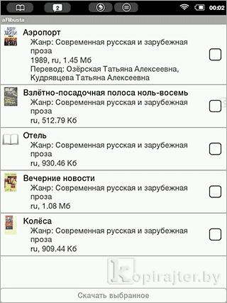 онлайн библиотека флибуста