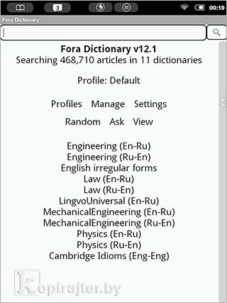 словарь fora