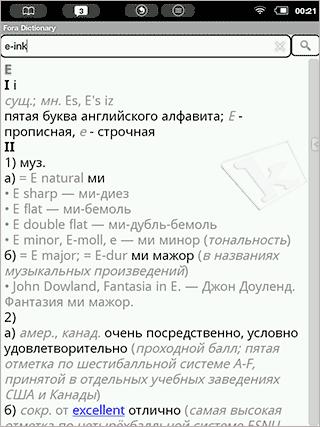 словарь андроид