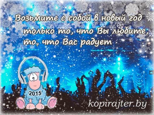 поздравление с Новым годом в стиле рок