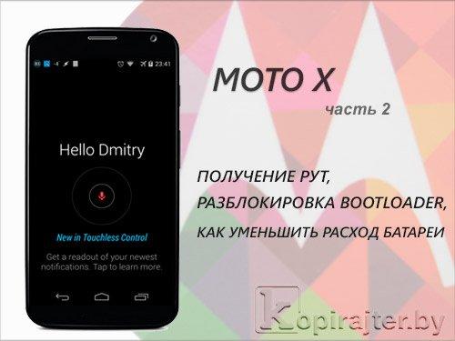 Moto X - рут и разблокировка bootloader