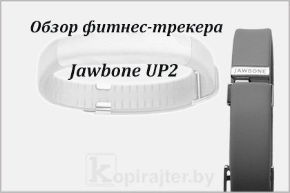 обзор фитнес-трекера Jawbone UP2