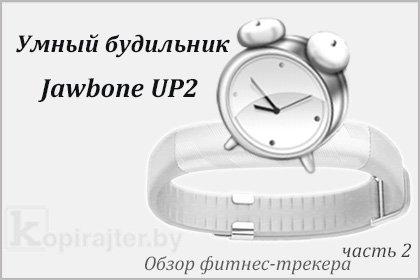 Умный будильник Jawbone