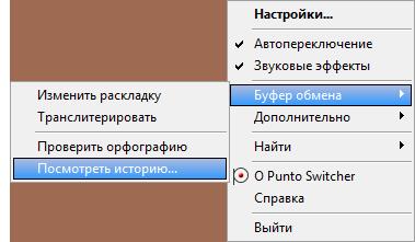буфер обмена Punto Switcher