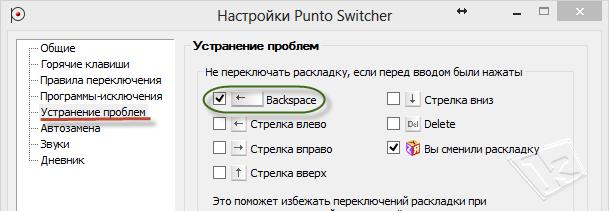 Punto Switcher устранение проблем
