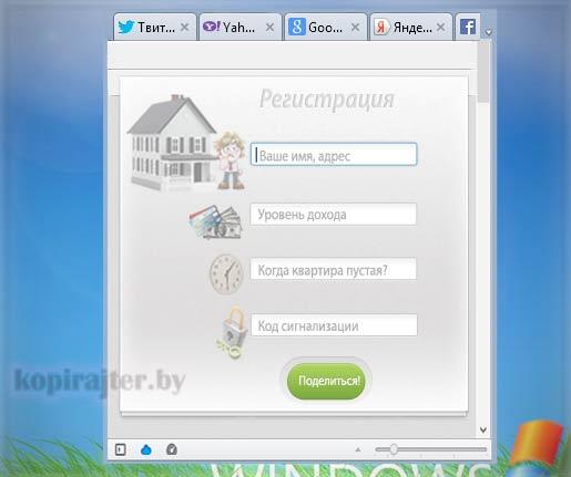 личная информация в интернете