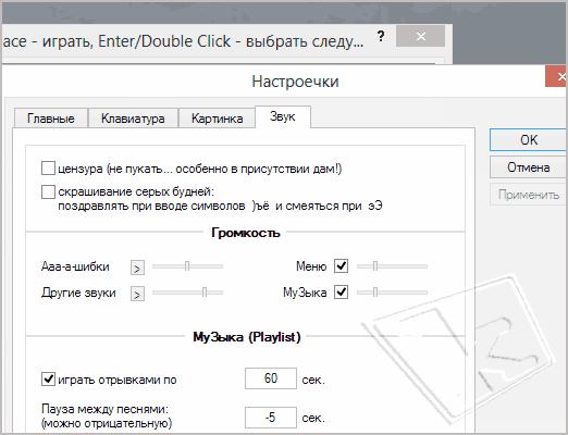 плеер тренажера Стамина