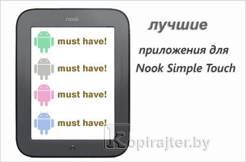 приложения для Nook