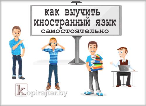 самостоятельно выучить иностранный язык
