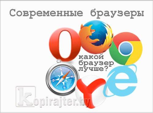 Современные браузеры и какой браузер лучше