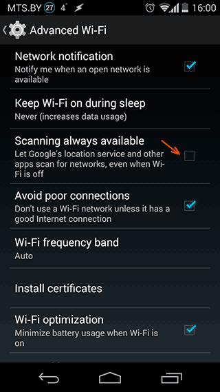 отключить запрос местоположения-в-Motorola