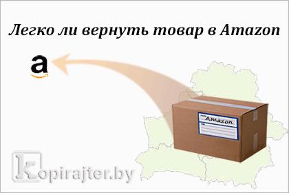 Вернуть товар в интернет-магазин Амазон