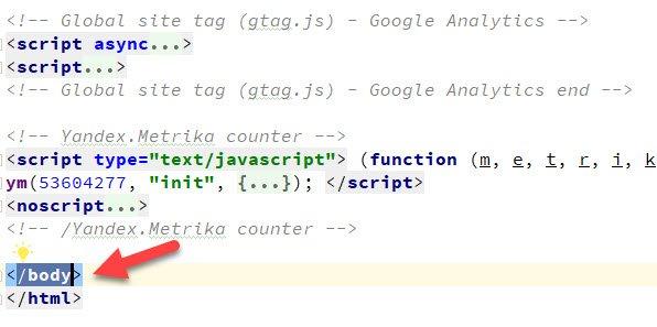 код скриптов аналитики после кода контента